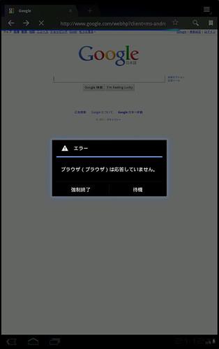 Android SDK で 3.0 Honeycomb プレビュー版をテスト20