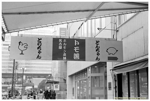Monochrome Nagoya #01