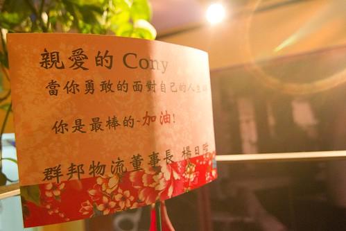 20110127_Cony生日惜別會_156