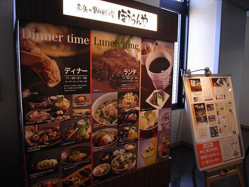 奈良の里山料理ほうらんや@橿原市-02