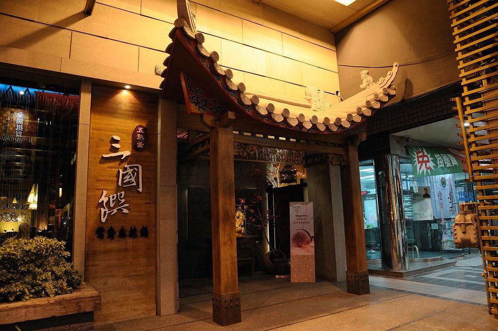 20110211三國饌_15.jpg