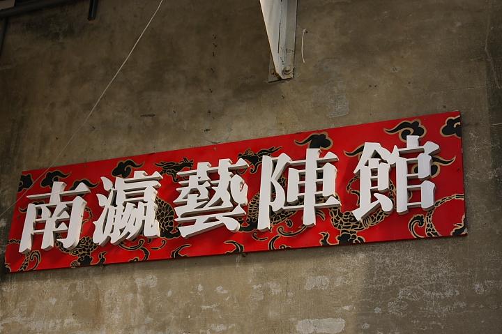 蕭壟文化園區(佳里糖廠)0027