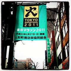 人形町の通りが東京マラソンモードになってる