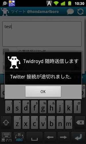 twidroyd-sending-failure