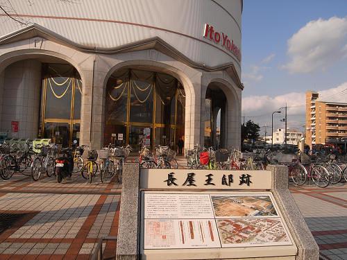 『長屋王邸跡』の痕跡探し@イトーヨーカドー奈良店