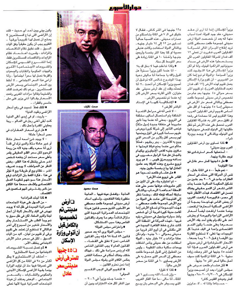AMOUN 14-07-10 Al Mussawar p06 (TMG,PHD) FP
