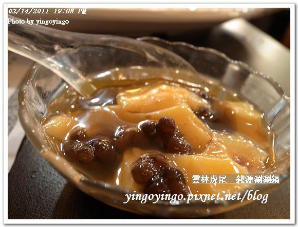 雲林虎尾_錢源涮涮鍋20110214_R0017938