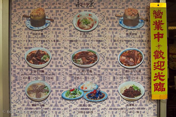 Yong Kang Beef Noodle-03