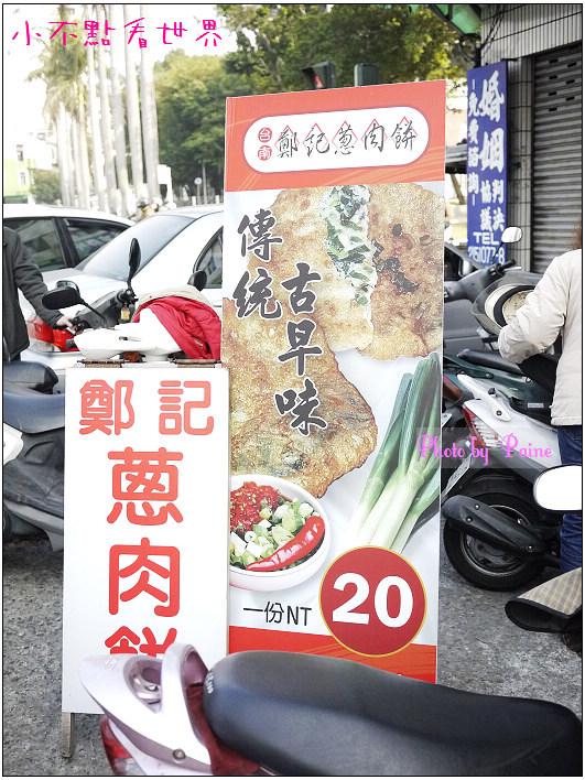 鄭記蔥肉餅 (2).jpg