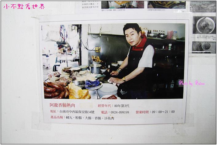 保安路阿龍香腸熟肉 (2).jpg