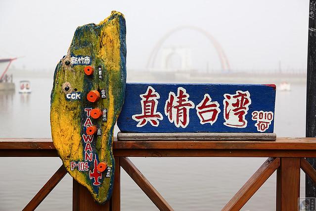 新竹一日遊077