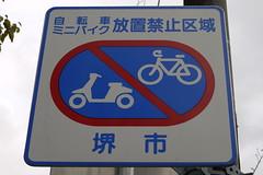 No cycling Sakai