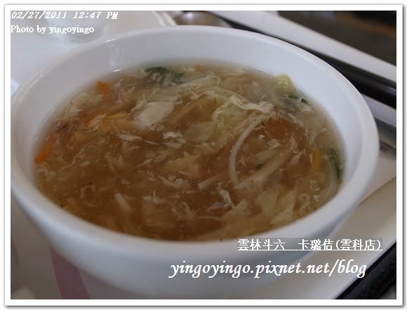 雲林斗六_卡璐佶(雲科店)20110227_R0018255