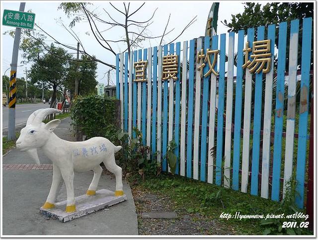 宜農牧羊場 (2)