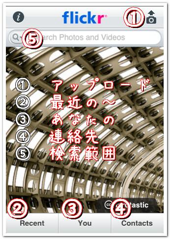 Flickroffcialapp00001