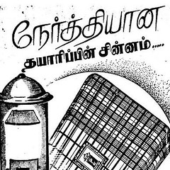 An advert published in a magazine on 1953. #tamiltypography #tamiltype #tamil (Tharique Azeez) Tags: tamil typography type typedesign design