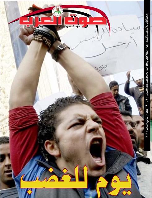 صوت العرب  -  العدد 40