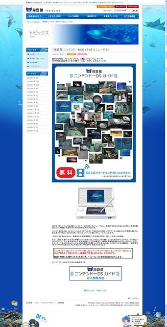 海遊館,你的 NDSL 就是你的行動導覽!