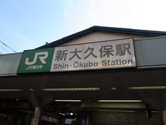 Shin okubo station
