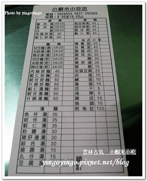 雲林古坑_小蝦米20110226_R0018233