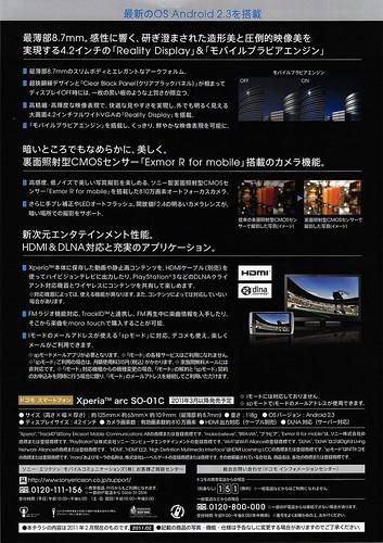 Xperia arc(TM)カタログ
