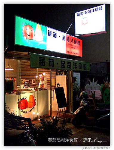 蕃茄起司洋食館 02