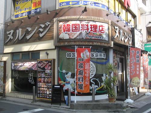ヌルンジ江古田店外観