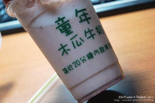 草莓牛奶01.jpg