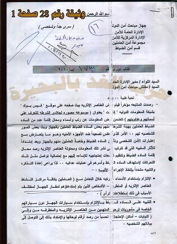 SS document