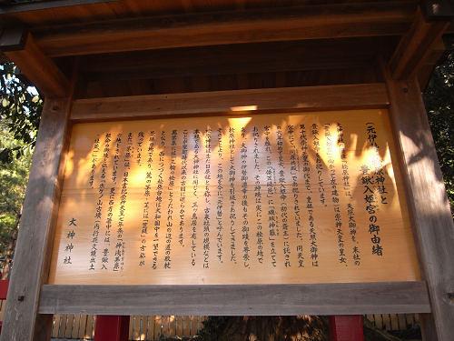 檜原神社@桜井市-03