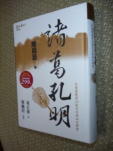 陳舜臣「諸葛孔明」