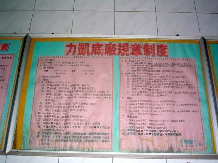 Poster of Factory Rules and Regulations