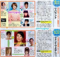4.12 NHK マドンナ・ヴェルデ~娘のために産むこと~ 4.13 日本 リバウンド