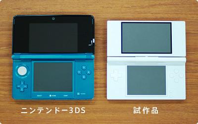 3DS試作機