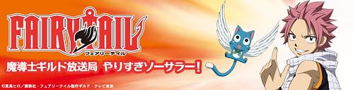 110212(2) - TVA《魔導少年》專屬網路電台『魔導士ギルド放送局 やりすぎソーサラー』隆重播出第一集!