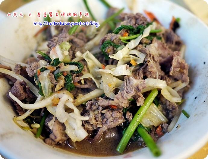 16 炒羊肉
