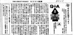 キリスト新聞「教会質問箱」に「不正を告発すべき?」(2011.2.5)