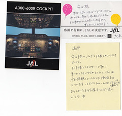 JAL_message