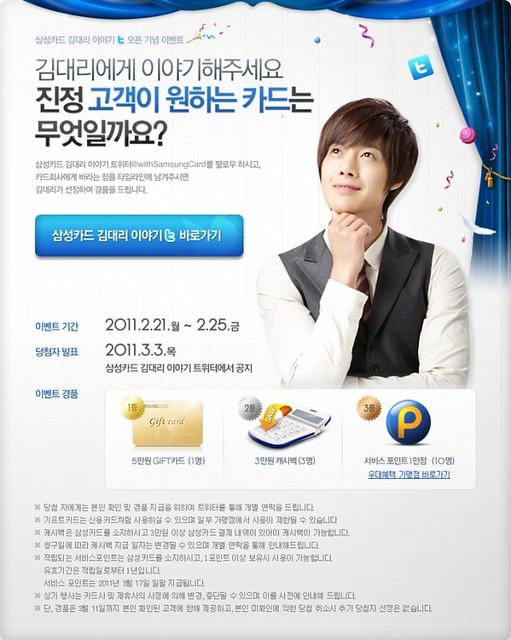 Kim Hyun Joong Samsung Card Promotional 2011