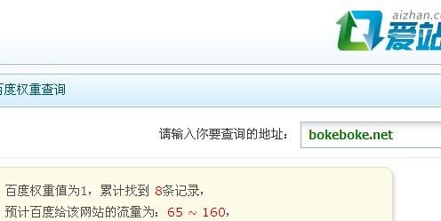 貴站失寵了嗎?百度權重值查詢利器,愛站網(aizhan.com) | 愛軟客