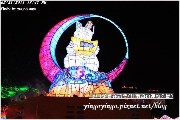 2011苗栗燈會_I6376