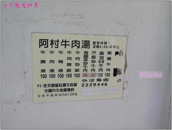 阿村牛肉湯 (1).jpg