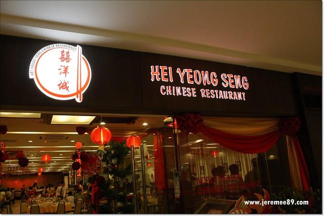 Hei Yeong Seng Chinese Restaurant @ Penang Plaza