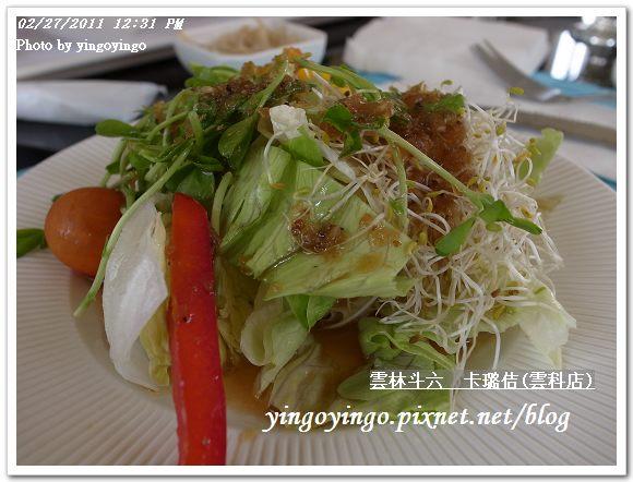 雲林斗六_卡璐佶(雲科店)20110227_R0018254