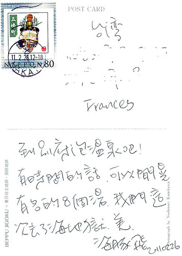 ps-明信片海豚飛別府-2