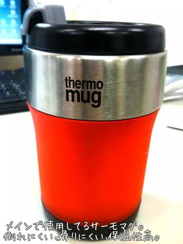 THERMO MUG (サーモマグ) & bodum TRAVEL PRESS (ミニトラベルプレス)