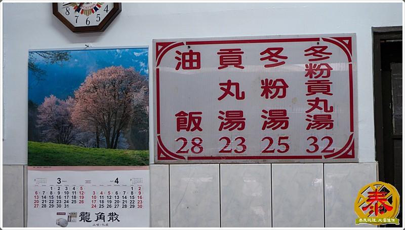 2011-03-08-阿田油飯 (2)