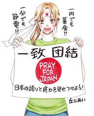 110318 - 「一致團結!」by 漫畫家丘上愛(丘上あい)