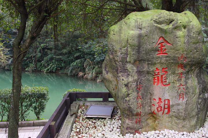 基隆金龍湖006