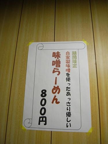 屋台ちかみちらーめん(味噌)@川西町-05